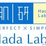 Trả lời cụ thể và chi tiết về vấn đề mỹ phẩm Hada Labo có tốt không?