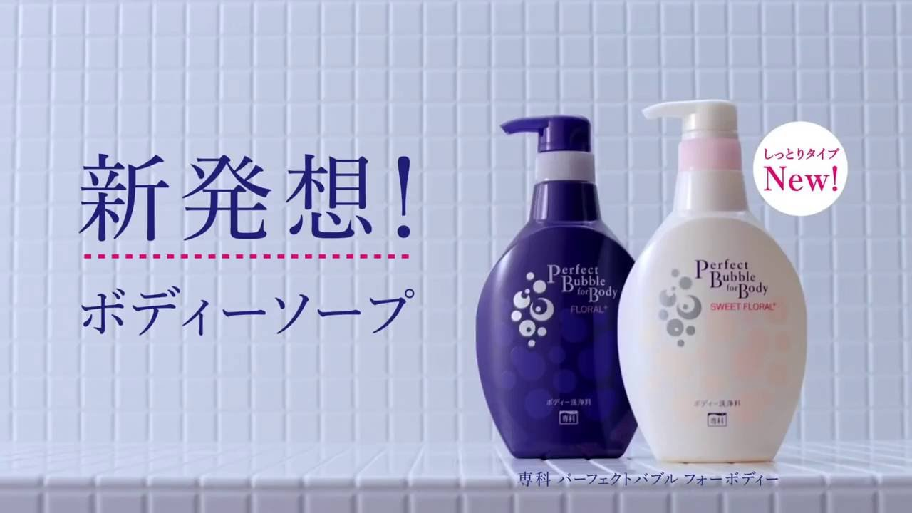 Sữa tắm trắng da Shiseido Perfect Bubble For Body Floral