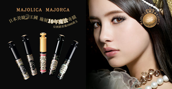 Mascara Majorca Lash King