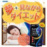 [ VẠCH TRẦN] Review 3 loại giảm cân Night Diet Orihiro Nhật Bản.